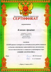 Клюкин