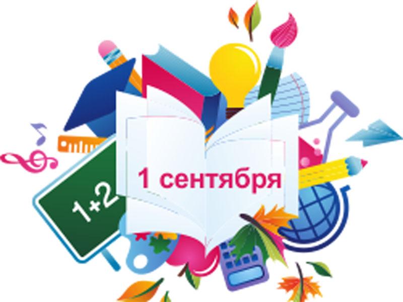 1sentyabrya_вавава_3_ копия.