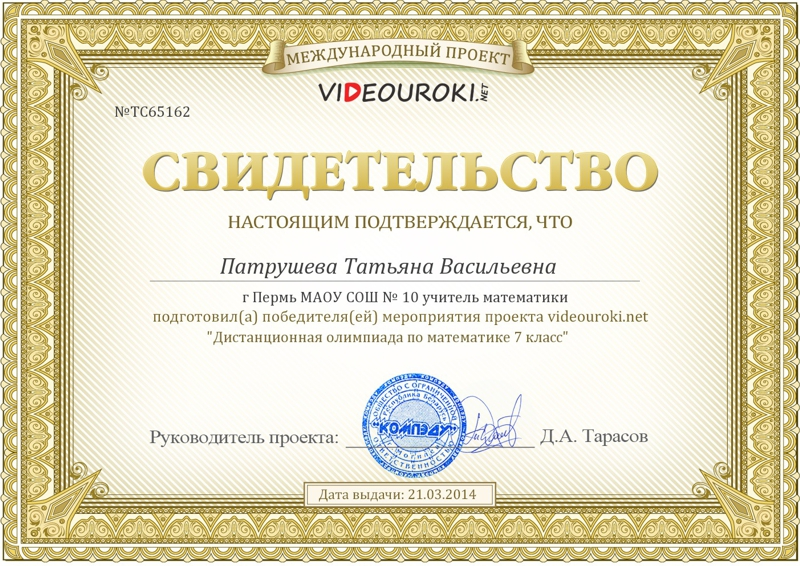 видеоуроки март 2014 свидетельство за подготовку победителей