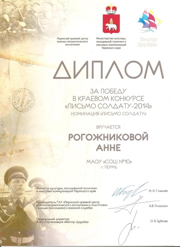 диплом Письмо солдату-2014
