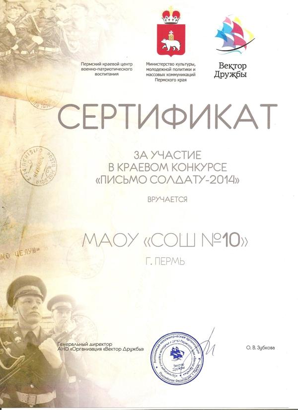 сертификат шк10 Письмо солдату-2014