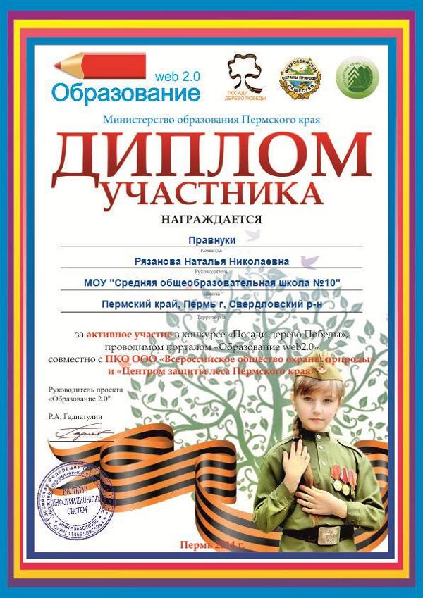 Certificate_RyazanovaNN_10