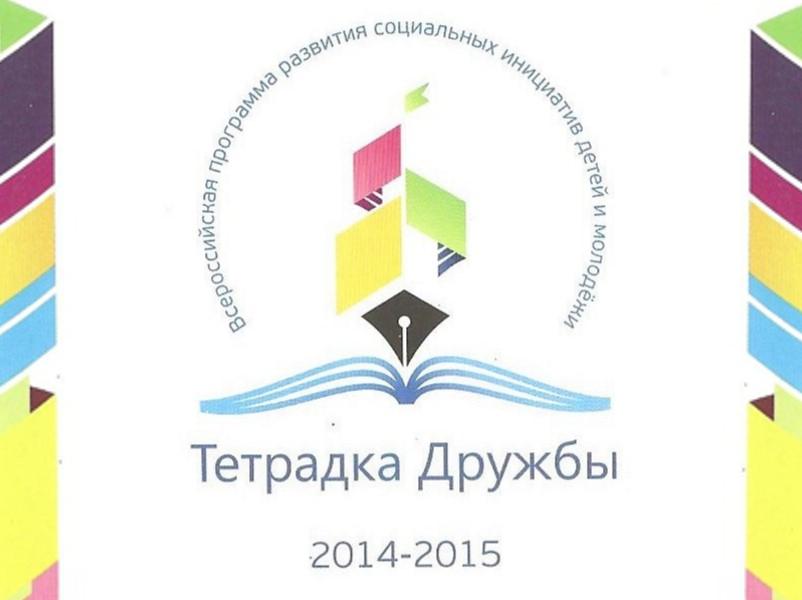 ТД 2014-15