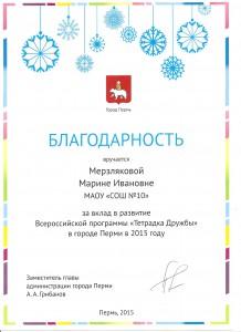 Благодарность Грибанов Мерзлякова