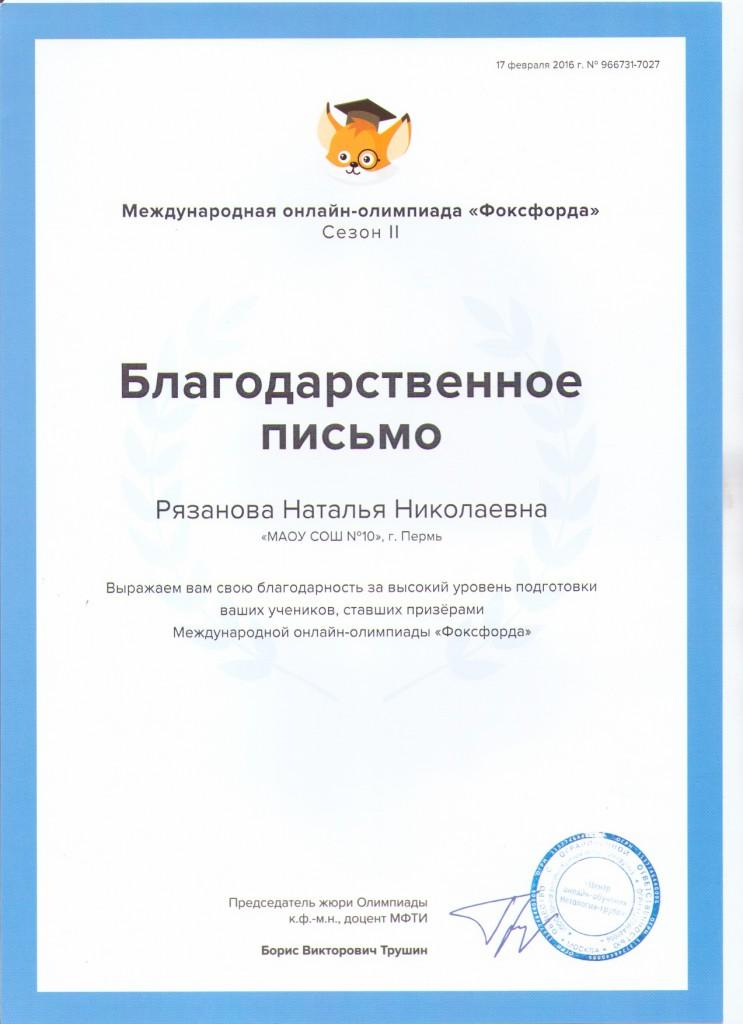 blag_ryazanova