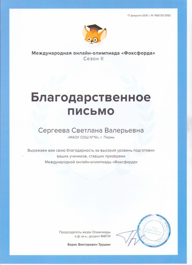 blag_sergeeva