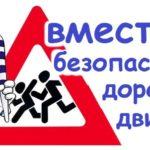Отчет о проведенной работе отряда ЮИД в рамках месячника БДД